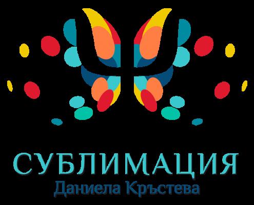 Сублимация - Даниела Кръстева - психолог.